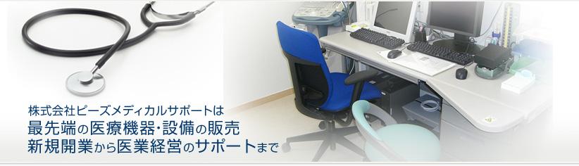 株式会社ピーズメディカルサポートは、最先端の医療機器・設備の販売。新規開業から医業経営のサポートまで。